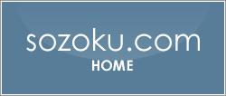 sozoku.com-HOME